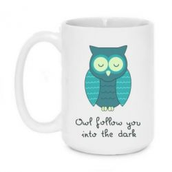 Кружка 420ml Owl follow you into the dark