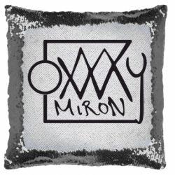 Подушка-хамелеон OXXXY Miron