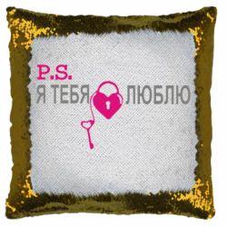 Подушка-хамелеон P.S. Я тебе кохаю!