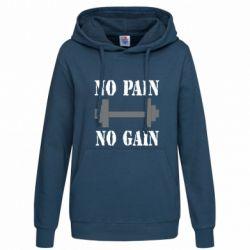 Женская толстовка Pain Gain - FatLine