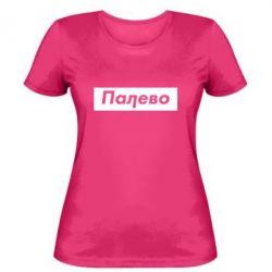Жіноча футболка Палево