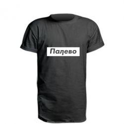 Подовжена футболка Палево