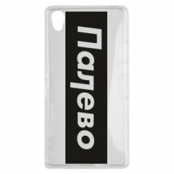 Чохол для Sony Xperia Z1 Палево - FatLine