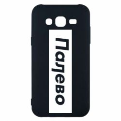 Чохол для Samsung J5 2015 Палево - FatLine