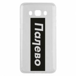 Чохол для Samsung J5 2016 Палево - FatLine