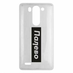 Чохол для LG G3 Mini/G3s Палево - FatLine