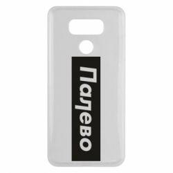 Чохол для LG G6 Палево - FatLine