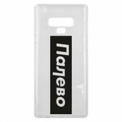 Чохол для Samsung Note 9 Палево - FatLine