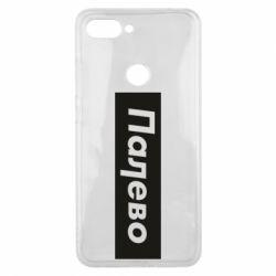 Чохол для Xiaomi Mi8 Lite Палево - FatLine