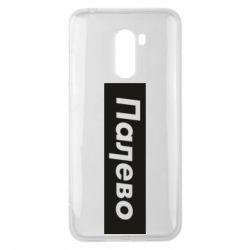 Чохол для Xiaomi Pocophone F1 Палево - FatLine