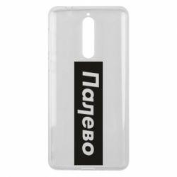 Чохол для Nokia 8 Палево - FatLine