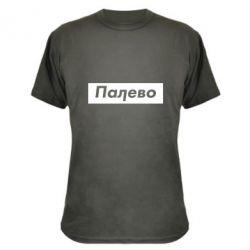 Камуфляжна футболка Палево