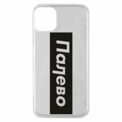Чохол для iPhone 11 Pro Палево