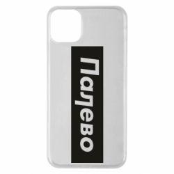 Чохол для iPhone 11 Pro Max Палево