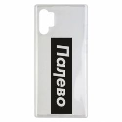 Чохол для Samsung Note 10 Plus Палево