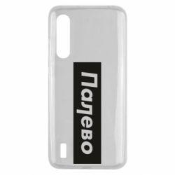Чехол для Xiaomi Mi9 Lite Палево