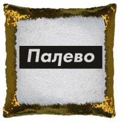 Подушка-хамелеон Палево