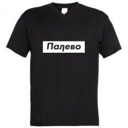 Чоловіча футболка з V-подібним вирізом Палево - FatLine