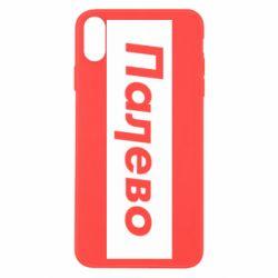 Чохол для iPhone X Палево - FatLine