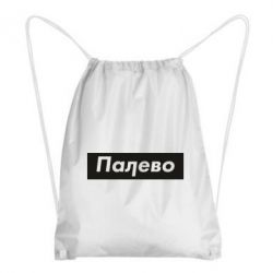 Рюкзак-мішок Палево