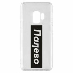 Чохол для Samsung S9 Палево - FatLine