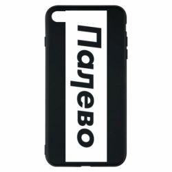 Чохол для iPhone 7 Plus Палево - FatLine