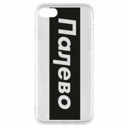 Чохол для iPhone 8 Палево - FatLine