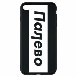 Чохол для iPhone 8 Plus Палево - FatLine