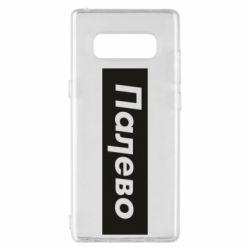 Чохол для Samsung Note 8 Палево - FatLine