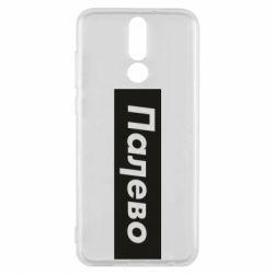 Чохол для Huawei Mate 10 Lite Палево - FatLine