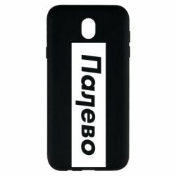 Чохол для Samsung J7 2017 Палево - FatLine