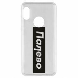 Чохол для Xiaomi Redmi Note 5 Палево - FatLine