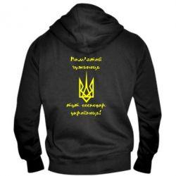 Мужская толстовка на молнии Пам'ятай чужинець - тут господар Українець!