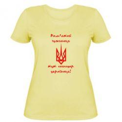 Женская футболка Пам'ятай чужинець - тут господар Українець!