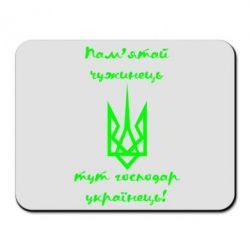 Коврик для мыши Пам'ятай чужинець - тут господар Українець!