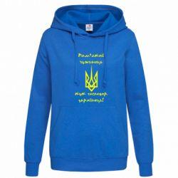 Женская толстовка Пам'ятай чужинець - тут господар Українець! - FatLine