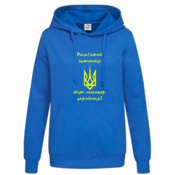 Женская толстовка Пам'ятай чужинець - тут господар Українець!