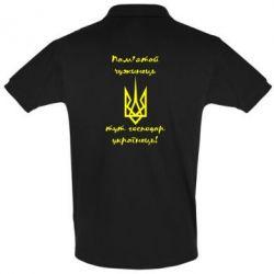 Футболка Поло Пам'ятай чужинець - тут господар Українець! - FatLine