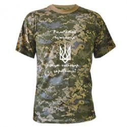 Камуфляжная футболка Пам'ятай чужинець - тут господар Українець!