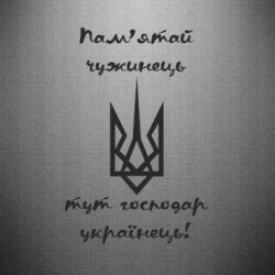 Наклейка Пам'ятай чужинець - тут господар Українець! - FatLine