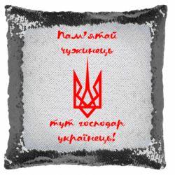 Подушка-хамелеон Пам'ятай чужинець - тут господар Українець!