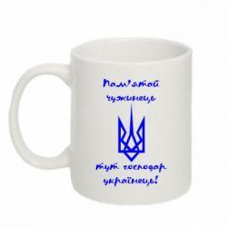 Кружка 320ml Пам'ятай чужинець - тут господар Українець!