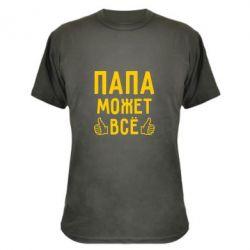 Камуфляжная футболка Папа может все