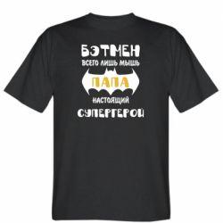 Мужская футболка Папа настоящий супергерой