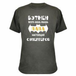 Камуфляжная футболка Папа настоящий супергерой