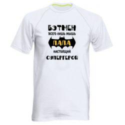 Мужская спортивная футболка Папа настоящий супергерой
