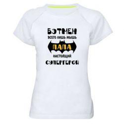 Женская спортивная футболка Папа настоящий супергерой