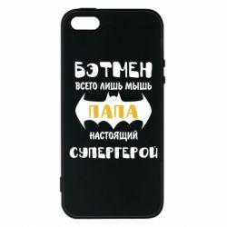 Чехол для iPhone5/5S/SE Папа настоящий супергерой