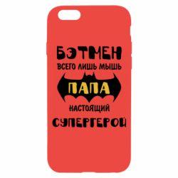 Чехол для iPhone 6/6S Папа настоящий супергерой