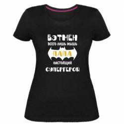 Женская стрейчевая футболка Папа настоящий супергерой